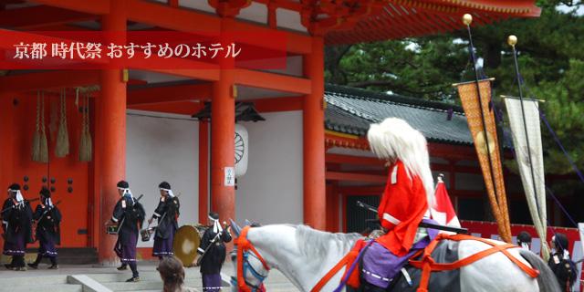 京都時代祭ゴール