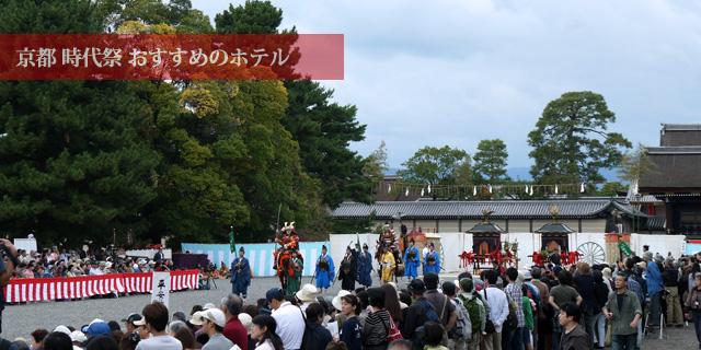 京都時代祭のスタート