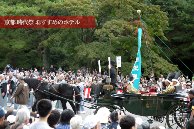 京都時代祭 奉行