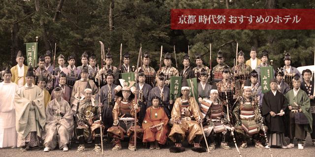 京都時代祭の記念写真