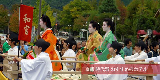 京都時代祭の和宮