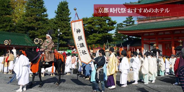 京都 時代祭の神饌講社列